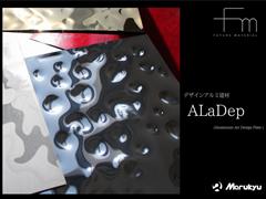 意匠性アルミ板材「ALaDep」