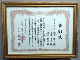 日本アルミニウム協会 開発奨励賞