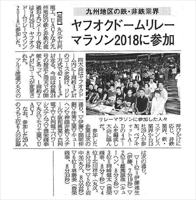 ヤフオクドームリレーマラソン2018