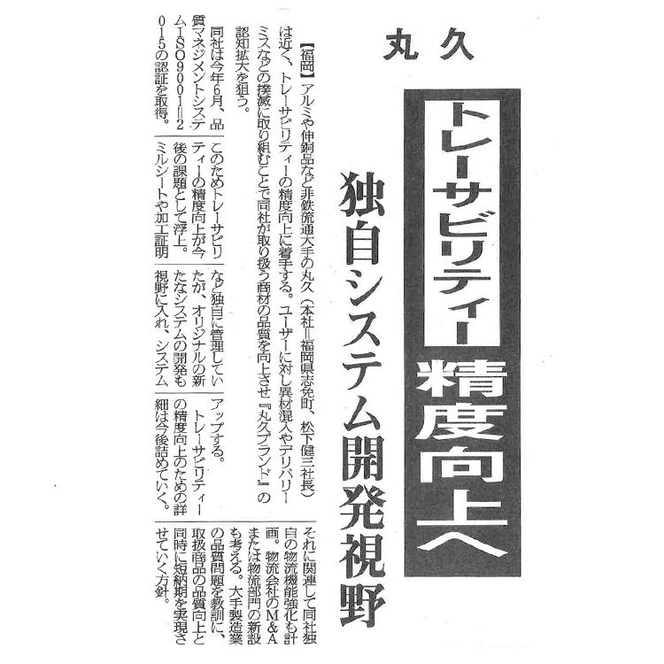 「関東営業所」と「トレーサビリティ」